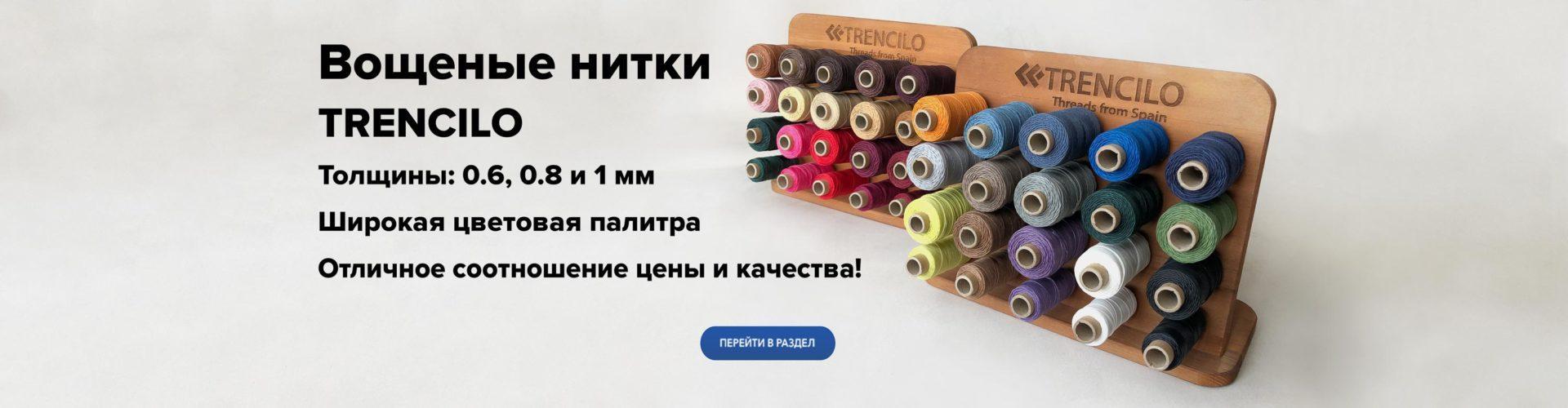 Вощеные нитки для кожи Trencilo